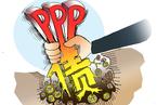 PPP是否构成隐性债务?业内争议大