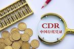 汇丰CEO:研究CDR因中国市场对集团未来很重要