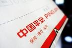 中国平安:回购计划仍需股东大会审议