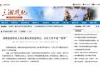 湖南驻沪办原主任王华平遭双开 利用秘书身份插手人事