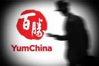 百胜中国三季度净利增15% 财团私有化停滞