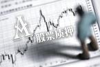 券商三季度业绩整体滑坡 质押减值增加