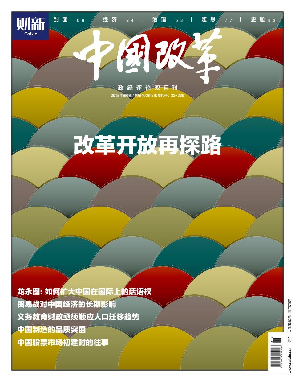 《中国改革》第402期