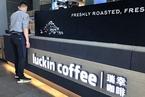 瑞幸咖啡估值20亿美元 4个月内估值翻倍