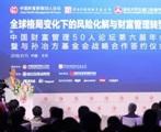 财新网作为特约合作媒体参与中国财富管理50人论坛