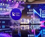 财新传媒作为合作媒体参与2018浦江创新论坛