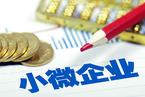 国常会促小微贷款成本再降  力争四季度平均利率比年初下降1个百分点