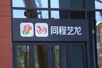 同程艺龙大削港股IPO集资额  拟最多筹18亿港元