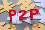 严控平台数量和规模 杭州1亿元以下P2P或面临清退