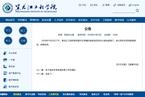黑龙江工程学院党委书记李耀东自缢身亡