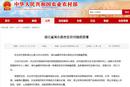 湖北省浠水县发生非洲猪瘟疫情