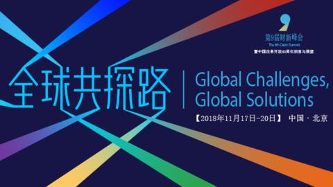【直播结束】全球竞合下的企业发展