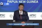 习近平APEC演讲:自我封闭只会失去世界 贸易战没有真正赢家