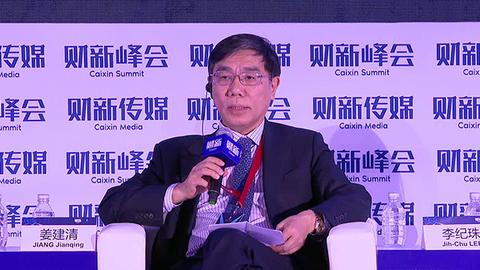【峰会·观点】姜建清:引发十年前金融危机的风险依旧存在