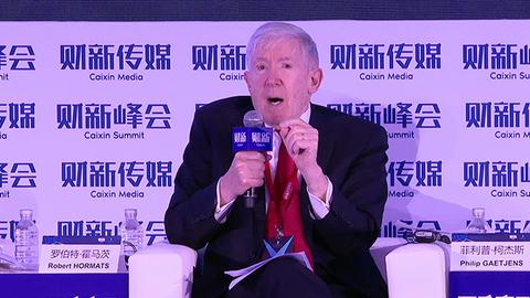 【峰会·观点】罗伯特•霍马茨:我们需要支持WTO、IMF等重要的全球机构
