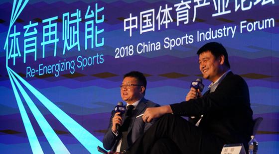 2018中国体育产业论坛:体育再赋能