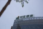 T早报丨北京文化第一大股东拟转15%股权 北京文投集团接盘;阿里巴巴增持阿里健康8.61亿股