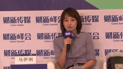 【峰会·观点】马伊琍:中国的堕落是女性的堕落?发言者看到的世界与我不同