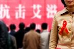 中国约三成艾滋病感染者未被发现 三个人群防控难