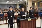 反腐周记|挪用公款近1.5亿 江西原副省长李贻煌领刑18年