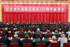 中共中心举办纪念刘少奇同志诞辰120周年座谈会