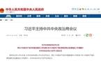 习近平主持中共中央政治局第十次集体学习