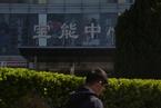 中国金洋收购新体育 宝能运作两个港股平台