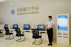 中国互联网法院领跑全球 颠覆传统有隐忧