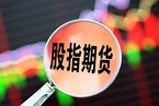 股指期货逐步恢复常态 降保证金放开仓限制