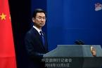 美国务卿称将建立新秩序阻遏中国 中国外交部回应