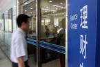 浙商银行等六银行理财业务违规 被罚共逾1.5亿