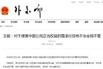 王毅:对于侵害中国公民正当权益的霸凌行径绝不会坐视不管