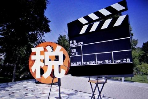 影视行业自查自纠即将截止 如何补税细则不明