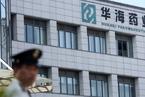 美国食药总局将华海药业原料药判定为掺假药品