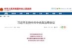 习近平:推进反腐败工作法治化规范化
