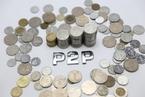 """安心财险""""遭遇""""P2P 承保规模仅2亿"""
