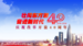 【回放】庆祝改革开放40周年大会