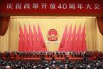 庆祝改革开放40周年大会在京举行