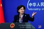 加媒称又一名加拿大人在中国遭拘押 外交部:没有听说