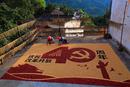 纪念改革开放四十周年