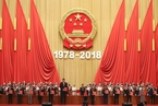 天眼|庆祝改革开放40周年