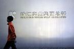 广州国资整合 珠实集团划入水投集团