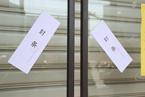 以消防隐患为由查封民企车间 北京一镇政府败诉