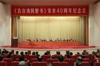 习近平出席《告台湾同胞书》发表40周年纪念会并发表讲话