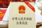 新版公务员法6月1日起施行 职务与职级并行全面推开