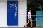 张晓晶:居民部门杠杆率快速攀升 警惕类次贷风险积累
