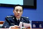 人事观察 公安部刑侦局局长杨东转岗宁夏副主席兼公安厅长