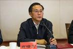 人事观察 天津高院原院长高憬宏重返最高法院
