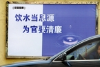云南一官员举报同僚后落马 官方为被举报者正名