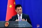 捷克总统称该国网安机构对华为的警告无根据 外交部:赞赏